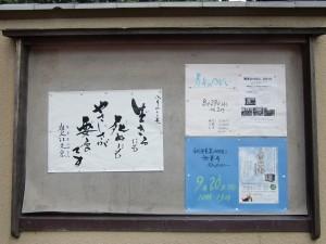 街角の掲示板 2015年8月