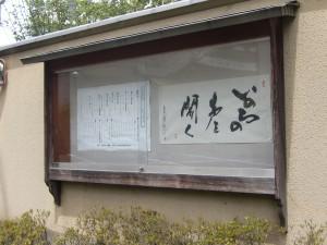 門前の掲示板 2015年8月