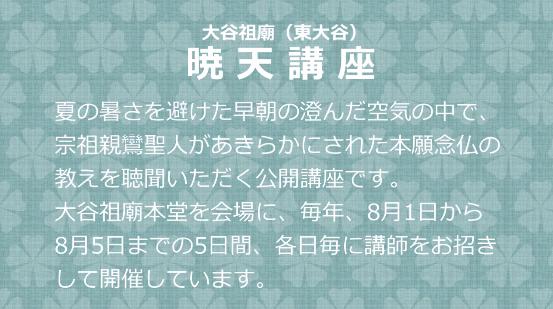 動画 住職の法話 暁天講座