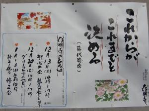 keijiban201412 korekaraga