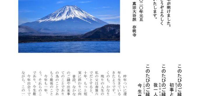 ikiru194 20200101 (修復されたファイル)のサムネイル
