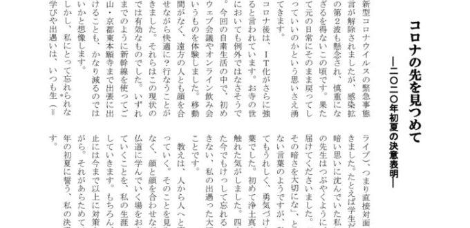 ikiru号外 2020初夏のサムネイル