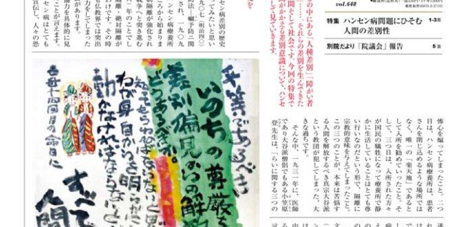 20.07月_1-3面_入稿_出力のサムネイル