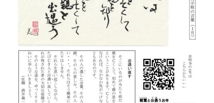 ikiru199-2 20210101のサムネイル